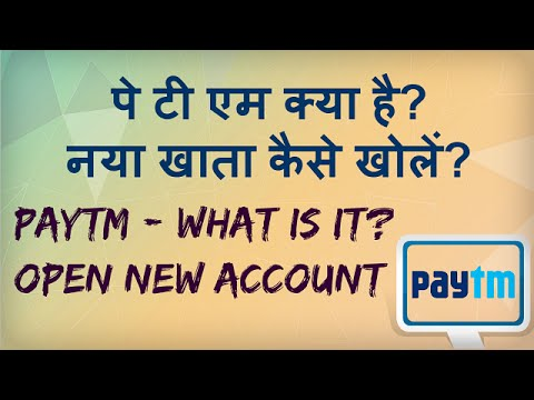 What is Paytm? How to create Paytm Account? Paytm ki jaankari, Hindi mein. पे.टी.एम क्या है?