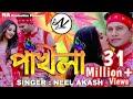 Download  Pokhila    Neel Akash    Assamese Romantic Song 2019  MP3,3GP,MP4