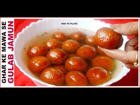 घर के मावा से बनाइये नरम नरम और गरम गरम टेस्टी गुलाब जामुन | Gulab Jamun Recipe | Mawa Gulab Jamun