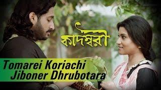 Tomarei Koriyachi | Kadambori | Babul Supriyo | Bickram Ghosh | Parambrata | Konkona Sen