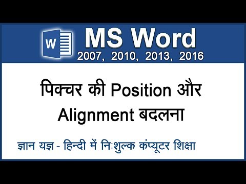 How to change Position & Alignment of image In MS Word 2016/2013/2010/2007 in Hindi - Lesson 16