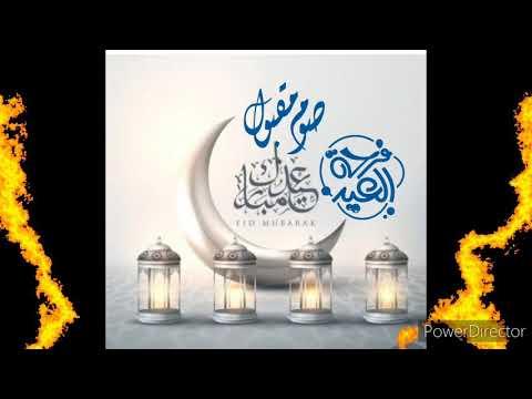 أجمل بطاقات تهنئة لعيد الفطرالمبارك لعام 2020,,👍💞من عمق الجزائر ,,💞