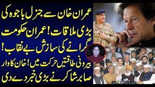 Imran Khan Meets Qamar Javed Bajwa ! Sabir Shakir Analysis