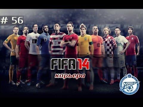 FIFA 14 Карьера за Зенит #56