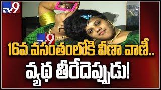 Download Conjoined twins Veena, Vani celebrates 16th birthday - TV9 Video