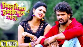 मिलते मरद हमके भूल गईलू  2 - Khesari Lal Yadav और Chandani Singh - New Bhojpuri Song - HD VIDEO