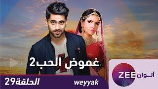 مسلسل غموض الحب 2 - حلقة 29 - ZeeAlwan