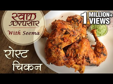 Roast Chicken Recipe In Hindi - रोस्ट चिकन | Roasted In Pressure Cooker  | Swaad Anusaar With Seema