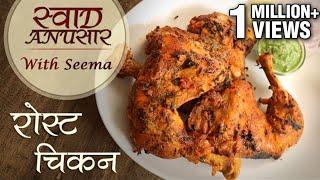 Roast Chicken Recipe In Hindi - रोस्ट चिकन | Roasted In Pressure Cooker | Swaad Anusaar With Seema
