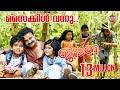Childrens Song From Jilebi Malayalam Movie Jayasurya Remya N