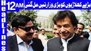 Imran Khan declared victorious on four NA seats | Headlines 12 AM | 11 August 2018 | Dunya News