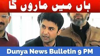 Dunya News Headlines and Bulletin - 09:00 PM | 9 March 2017