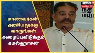 காலை விரைவுச் செய்திகள் | Morning Express18 News | News18 Tamilnadu | 16.10.2019