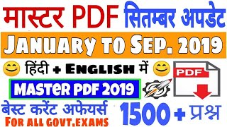 Master PDF 2019 September Month Update | 2019 Complete current affairs Bilingual |