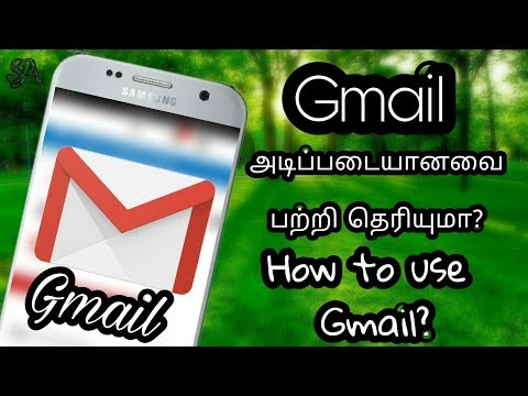 Gmail என்றால் என்ன? how to use gmail in tamil?