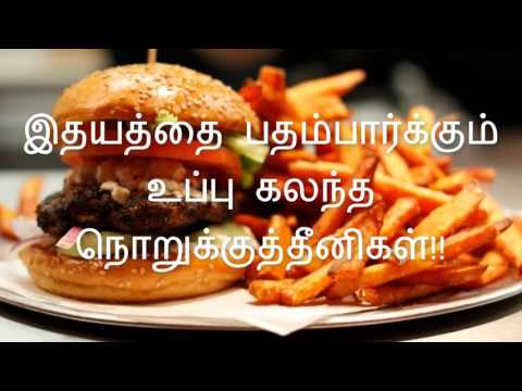 Avoid Junk Foods To Have Healthy Heart Tamil | Take Care Of Your Heart Tamil | Health Tips
