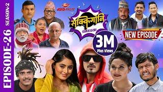 Sakkigoni   Comedy Serial   Season 2   Episode-26   Kumar Kattel, Arjun Ghimire, Sagar Lamsal, Hari