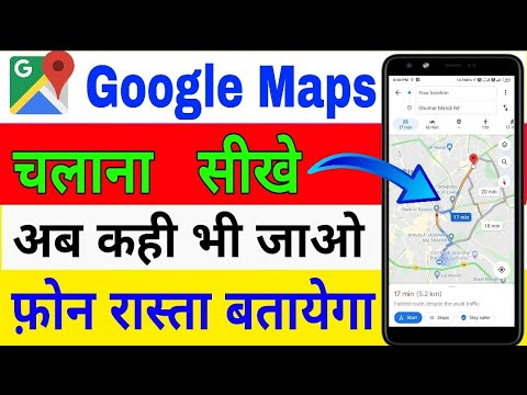 how to use Google map | Google map kaise chalaye | google map kaise use kare | map dekhne ka tareka