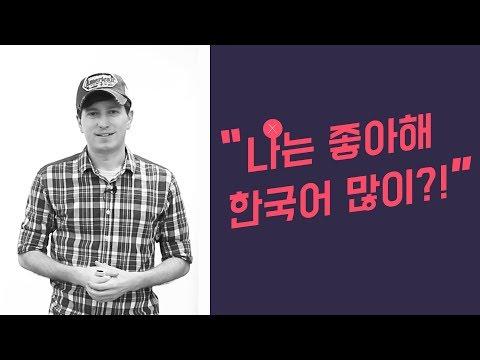 Common Korean Mistake -