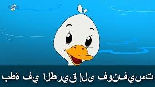 قصة بطة - قصص اطفال - كرتون اطفال - قصص العربيه - قصص اطفال قبل النوم - قصص عربيه - Arabic Story