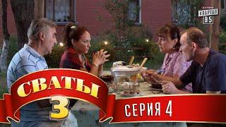 Сериал - Сваты 3 (3-й сезон, 4-я серия) комедия о любви и жизни, HD качество