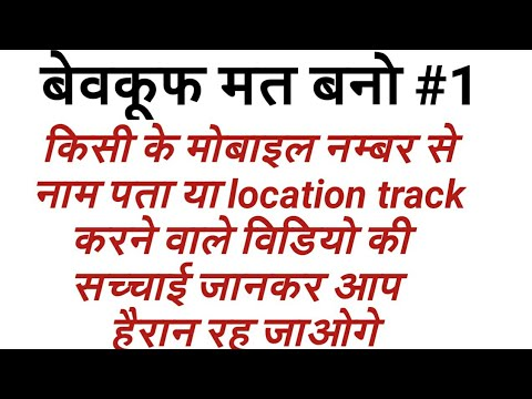 Reality of location tracking by mobile number and find name by mobile number in hindi