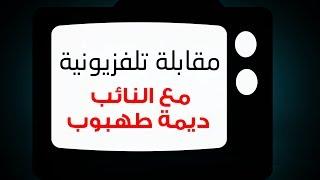 مقابلة مع النائب الدكتورة ديمة طهبوب