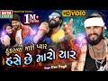 Download Thukravi Maro Pyar Hase Chhe Maro Yaar || Dev Pagli || HD Video || Ekta Sound MP3,3GP,MP4