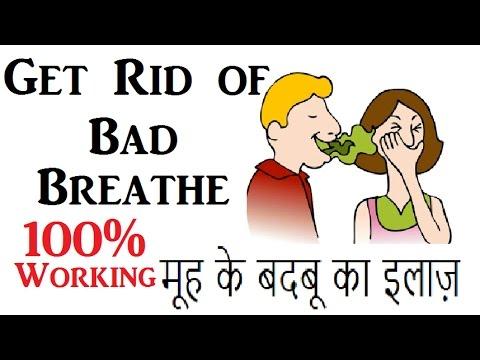 Muh ki badboo ka ilaj in hindi, How to get rid of bad breath, 10 Natural Remedies, घरेलू उपाय