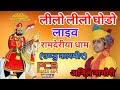 "Download Lilo Lilo Ghodo Rama Hanslo ""Anil Nagori""""Ramdev G Bhajan""(Undu kashmir)Ramderiya Dham अनिल नागौरी MP3,3GP,MP4"
