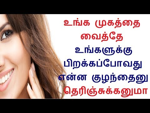 Easy way to identify the babies gender by women face in Tamil | Baby tips in Tamil