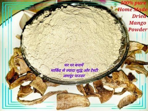घर पर बनायें मार्किट से ज्यादा शुद्ध और टेस्टी अमचूर पाउडर | 100% pure Home Made Dried Mango Powder
