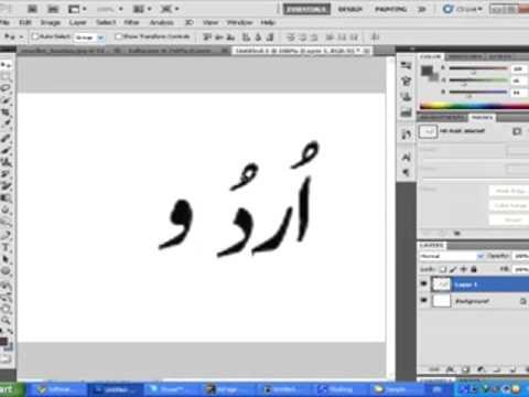 how to Urdu text editing using Photoshop cs5 urdu tutorial free video download lesson 16