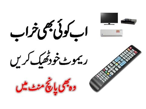 how to repair tv remote, ac remote, dvd or dish receiver remote in few minutes in urdu / hindi