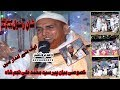 Allama Syed Muhammad Ali Najam Shah 2019 Shan E Rasool S.A Wahid Production Subscribe My Channal