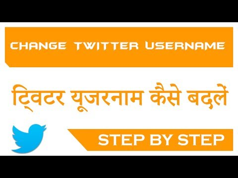How to change Twitter Username | Twitter Username kaise change kare |