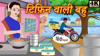 टिफ़िन वाली बहु - bedtime stories | kahani | fairy tales | moral stories | story time | hindi stories