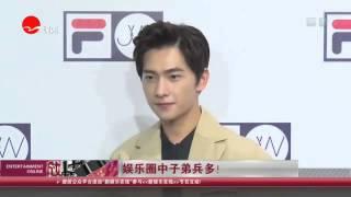 《看看星闻》:娱乐圈中子弟兵多!  Kankan News【SMG新闻超清版】