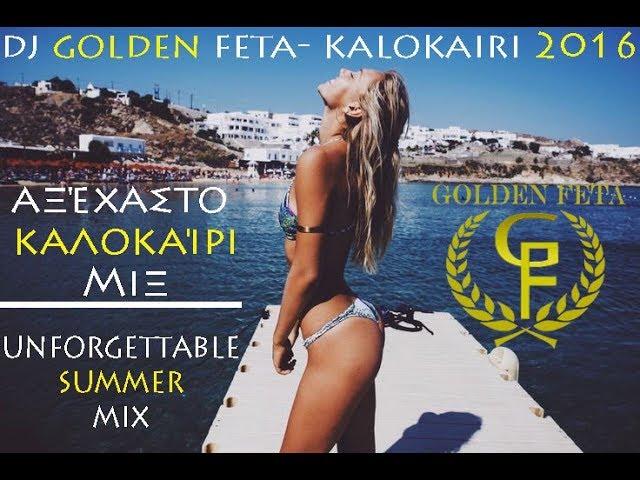Download GREEK MIX #3 - GREECE SUMMER/ΚΑΛΟΚΑΙΡΙ 2020 - UNFORGETTABLE SUMMER MIX 2020 - DJ GOLDEN FETA MP3 Gratis
