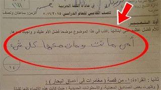 هكذا كانت اجابة طالب فى الامتحان