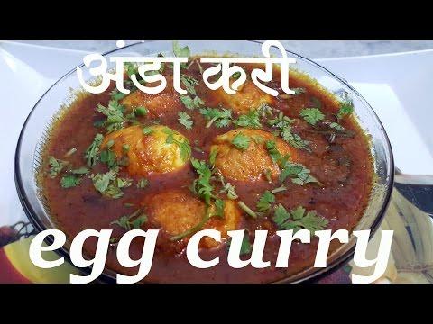 Egg curry | अंडा करी | Spicy egg curry recipe| Egg msala gravy