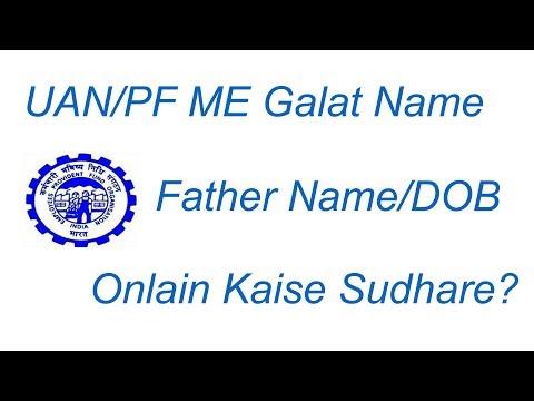 epf /UAN name/ DOB correction form in hindi