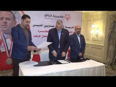 تسليم شهادات التقدير للمندوبيين الفنيين للاولمبياد الخاص الشرق الأوسط وشمال أفريقيا