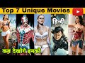 Top 7 Great Hollywood Movies In Hindi Dubbed With Unique Concept | Available On YouTube | Oye Filmy
