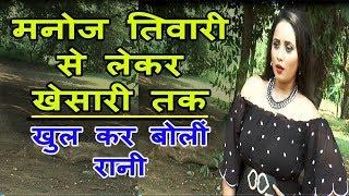 रानी चटर्जी का अब तक का सबसे धमाकेदार इंटरव्यू देखिये | Rani Chatterjee's EXCLUSIVE Interview