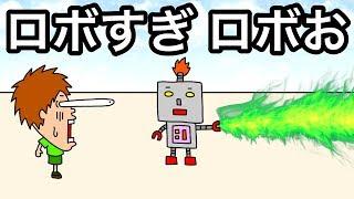 【アニメ】ロボすぎ ロボお