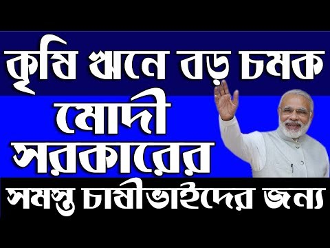 বিনা সুদে কৃষি ঋণ। No Interest Agriculture Loan|Farmer Finance|Krishi Loans | modi sarkar new Scheme