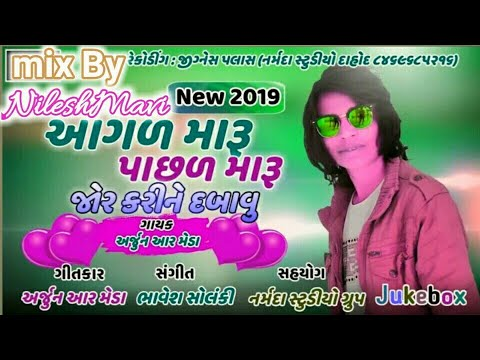 Xxx Mp4 New Soeg Arjun R Meda 2019 Aagl Maru Pasal Maru New Supar Hit Dafuli Song Nilesh Mavi Mxi By 👈 3gp Sex