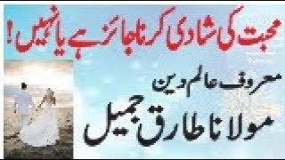 Mohabbat ki Shadi Karna Jayaz Hai ya Nahi | Molana Tariq Jameel | Deen e Islam Tube |