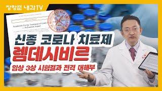 제61강:신종 코로나 바이러스 치료제 렘데시비르[임상 3상 시험결과 전격해부]